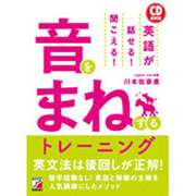 CD BOOK 英語が話せる!聞こえる!音をまねするトレーニング(アスカカルチャー) [単行本]