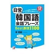 CD BOOK 日常韓国語会話フレーズBest表現1100(アスカカルチャー) [単行本]
