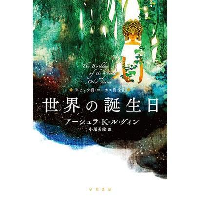 世界の誕生日(ハヤカワ文庫SF) [文庫]