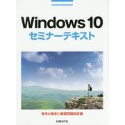Windows 10セミナーテキスト [単行本]