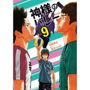 神様のバレー 9(芳文社コミックス) [コミック]