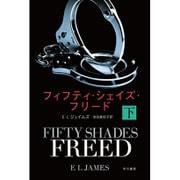フィフティ・シェイズ・フリード〈下〉(ハヤカワ文庫NV) [文庫]