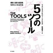 5つのツール―勇気・自信・創造性を手にいれる方法(ハヤカワ・ノンフィクション文庫) [文庫]