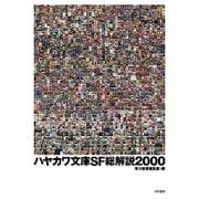 ハヤカワ文庫SF総解説2000 [単行本]