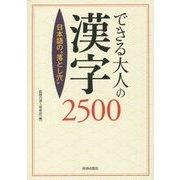 """日本語の""""落とし穴""""できる大人の漢字2500 [単行本]"""