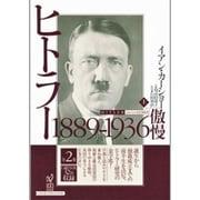 ヒトラー〈上〉1889-1936 傲慢 [単行本]