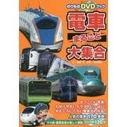 のりものDVDブック 電車まるごと大集合(こども絵本) [DVD]
