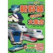 のりものDVDブック 新幹線まるごと大集合(こども絵本) [DVD]