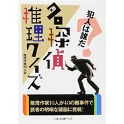名探偵推理クイズ(二見レインボー文庫) [文庫]