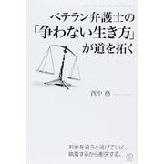 ベテラン弁護士の「争わない生き方」が道を拓く [単行本]