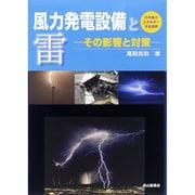 風力発電設備と雷―その影響と対策 [単行本]