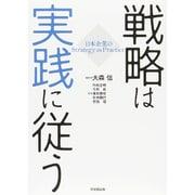 戦略は実践に従う―日本企業のStrategy as Practice [単行本]