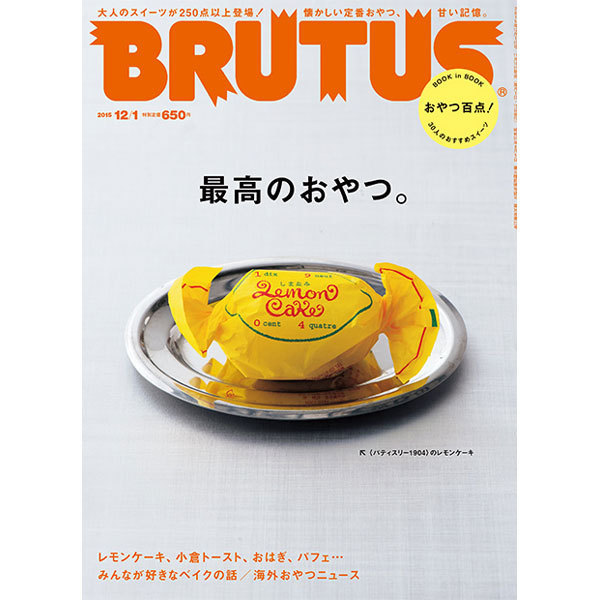BRUTUS (ブルータス) 2015年 12/1号 [雑誌]
