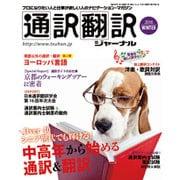 通訳翻訳ジャーナル 2016年 01月号 [雑誌]