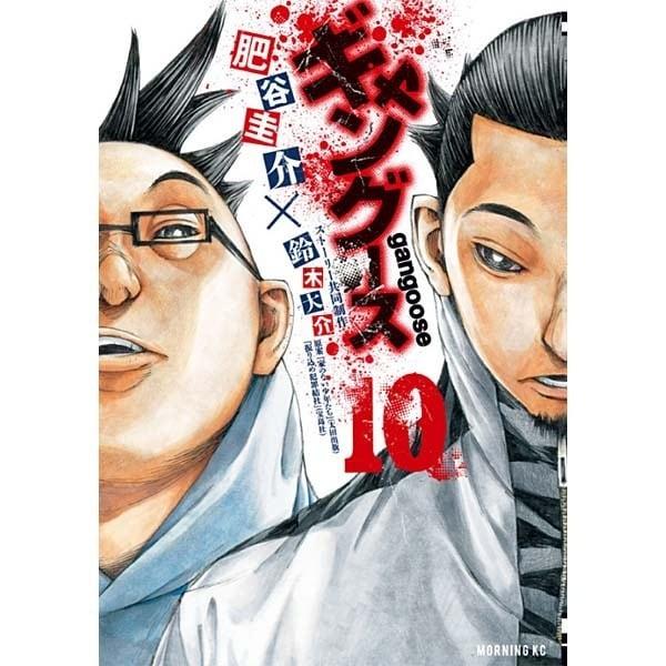 ギャングース 10(モーニングKC) [コミック]