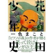 花田少年史 3 新装版(モーニングKC) [コミック]