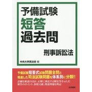 予備試験短答過去問 刑事訴訟法 [全集叢書]
