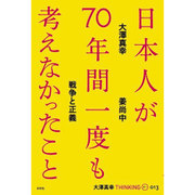 日本人が70年間一度も考えなかったこと―戦争と正義(大澤真幸THINKING O〈013〉) [単行本]