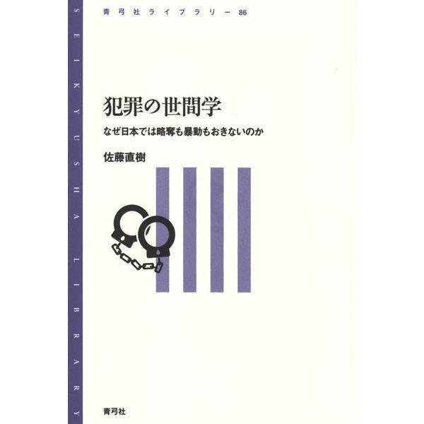 犯罪の世間学―なぜ日本では略奪も暴動もおきないのか(青弓社ライブラリー) [全集叢書]
