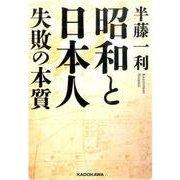 昭和と日本人失敗の本質(中経の文庫 は C1) [文庫]