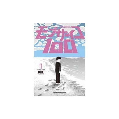 モブサイコ100<11>(裏少年サンデーコミックス) [コミック]