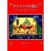 クリスマスの夜に(すずのねえほん No.) [絵本]