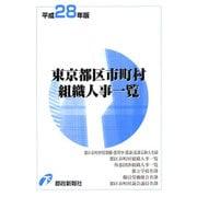 東京都区市町村組織人事一覧〈平成28年版〉 [単行本]