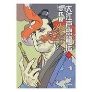 大江戸恐龍伝〈1〉(小学館文庫) [文庫]