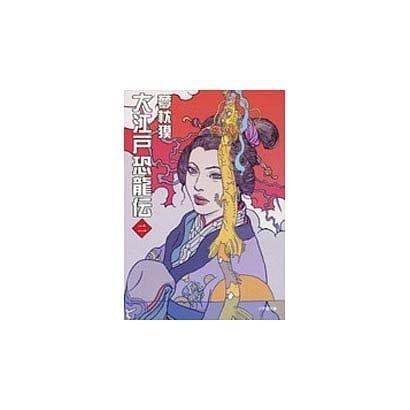 大江戸恐龍伝〈2〉(小学館文庫) [文庫]