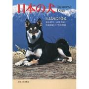 日本の犬―人とともに生きる [単行本]