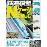 鉄道模型Nゲージを楽しむ 2016年版: 成美堂ムック [ムックその他]