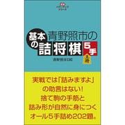 青野照市の基本の詰将棋5手(パワーアップシリーズ) [全集叢書]