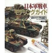 日本軍戦車モデリングガイド [単行本]