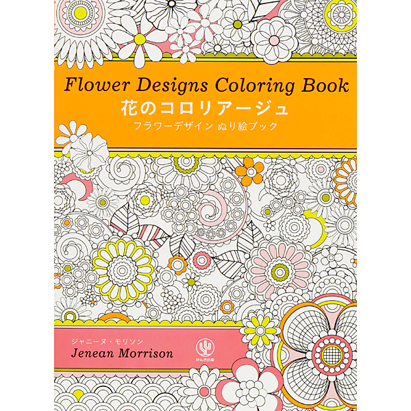花のコロリアージュ―フラワーデザインぬり絵ブック [単行本]