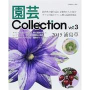 園芸Collection(3): 別冊趣味の山野草 [ムックその他]