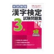 本試験型漢字検定3級試験問題集〈'17年版〉 [単行本]