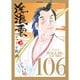 浮浪雲 106(ビッグコミックス) [コミック]