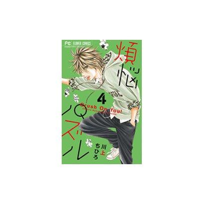 煩悩パズル 4(フラワーコミックス) [コミック]