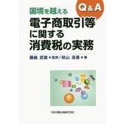Q&A 国境を越える電子商取引等に関する消費税の実務 [単行本]