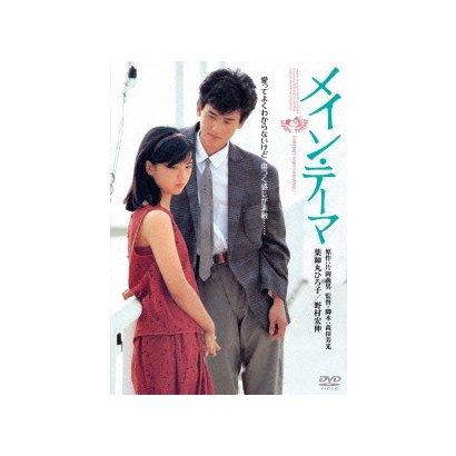 メイン・テーマ [DVD]
