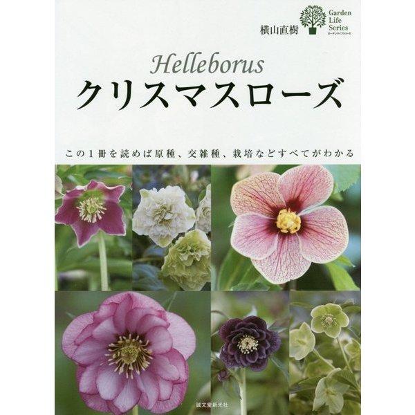 クリスマスローズ―この1冊を読めば原種、交雑種、栽培などすべてがわかる(ガーデンライフシリーズ) [単行本]