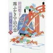 霧ふかき宇治の恋〈上〉―新源氏物語〈4〉 改版 (新潮文庫) [文庫]