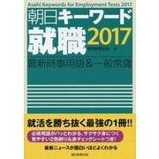 朝日キーワード就職〈2017〉最新時事用語&一般常識 [事典辞典]