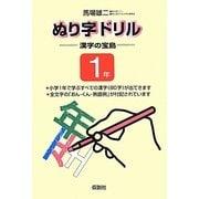 ぬり字ドリル 漢字の宝島1年 [単行本]