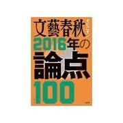 文藝春秋オピニオン 2016年の論点100 (文春e-book) [ムックその他]