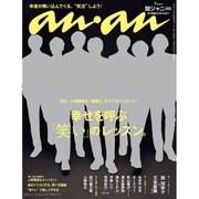 an・an (アン・アン) 2015年 11/18号 No.1979 [雑誌]