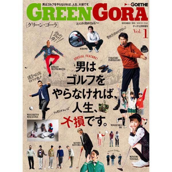 GREEN GORA vol.1 edit by YOUNG GOETHE 2015年 12月号 vol.1 [雑誌]