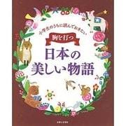 小学生のうちに読んでおきたい 胸を打つ日本の美しい物語 [単行本]
