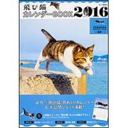 飛び猫カレンダーBOOK 2016(角川SSCムック) [ムックその他]