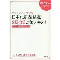 日本化粧品検定2級・3級対策テキスト コスメの教科書 [単行本]